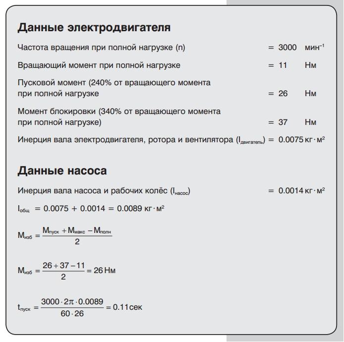 Формула расчета мощности электродвигателя